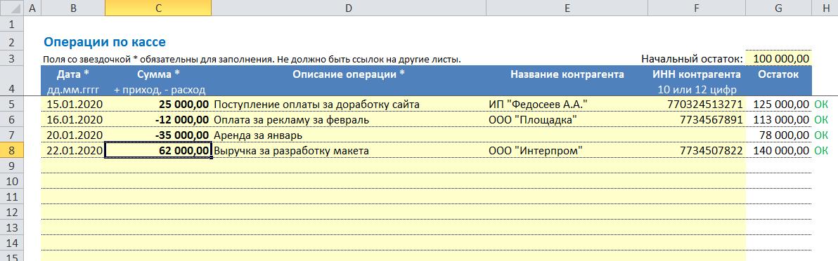 Пример заполнения файла Excel с операциями
